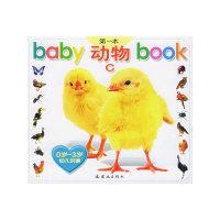 baby第一本book(动物C)——0岁-3岁幼儿识读(注音版)