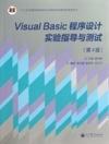 Visual Basic程序设计实验指导与测试(第4版)