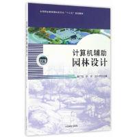 计算机辅助园林设计(全国职业教育园林类专业十三五规划教材)