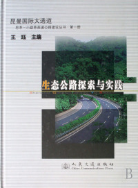 生态公路探索与实践(精)/昆曼国际大通道思茅-小勐养高速公路建设丛书