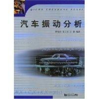 汽车振动分析