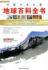 中国少年儿童——地球百科全书