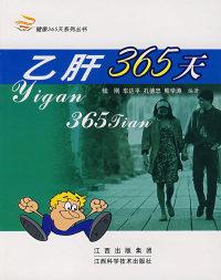 乙肝365天