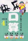 快乐口算(北师大版/4年级下册)