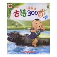儿童熟读:古诗300首(全两册)