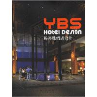 杨邦胜酒店设计