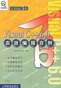 Visual C++ 6.0 实效编程百例