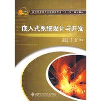 嵌入式系统设计与开发(内容一致,印次、封面或原价不同,统一售价,随机发货)