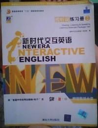 新时代交互英语视听说练习册2
