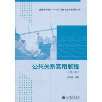 公共关系实用教程-第二版