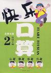 快乐口算(北师大版/2年级下册)