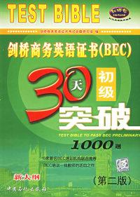 剑桥商务英语证书(BEC)初级30天突破1000题(第二版)