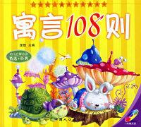 寓言108则(注音版)——21世纪儿童快乐阅读丛书(附光盘一张)