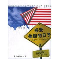 走遍美国:感受美国的日子