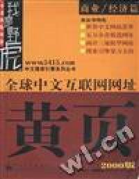 全球中文互联网网址黄页(2000版)--商业/经济篇