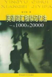 英语词汇相似记忆法——从1000到20000