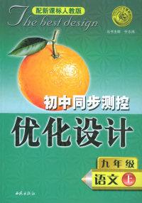 初中同步测控优化设计:九年级语文(上)(配新课标人教版)