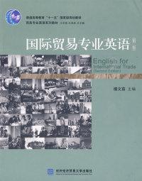 国际贸易专业英语(第二版)