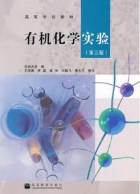 有机化学实验(第三版)