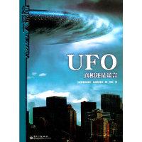 UFO-真相还是谎言-大探险