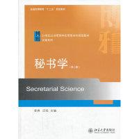 秘书学-(第二版)