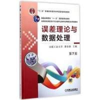 误差理论与数据处理-第7版