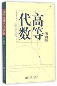 高等代数(第4版)(内容一致,印次、封面或原价不同,统一售价,随机发货)