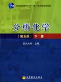 分析化学(第五版)下册