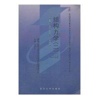 结构力学(二)(课程代码 2439)(2007年版)